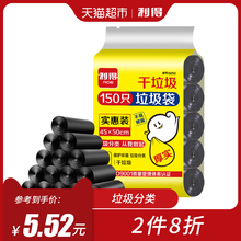 Profit Medium Garbage Bag 150 Household Affordable 5 Rolls (10L) Garbage Classification Black Shanghai Thickening