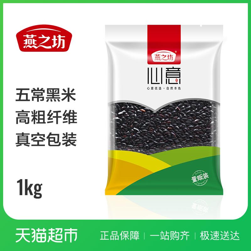 Ян Фан черный Счетчик 1 кг пять регулярных черный Пылесос серии Mi Xinyi пакет Загрузка риса грубого зерна