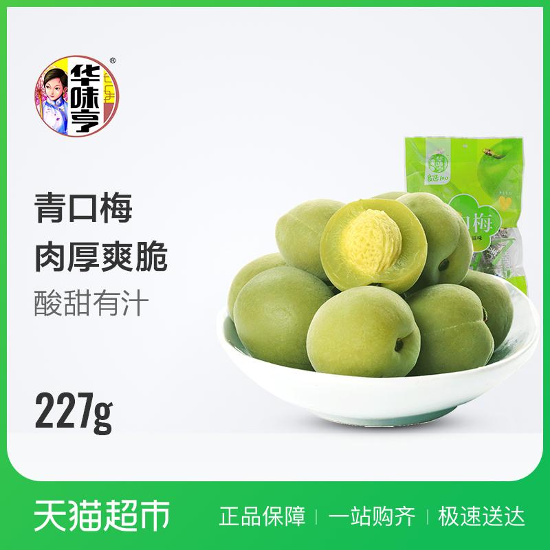 �A味亨青口梅227g青梅酸梅�梅子水果干果脯蜜�T休�e零食品小吃