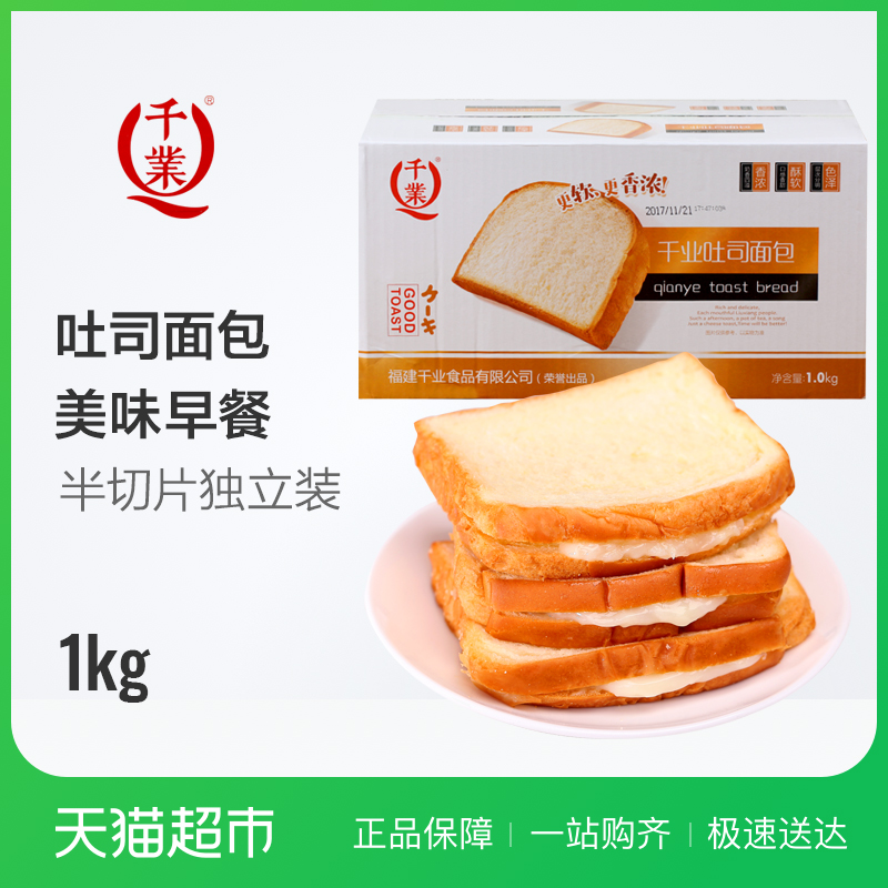 千�I吐司面包1Kg半切片三明治早餐蛋糕��奶乳�A心整箱的零食品�~