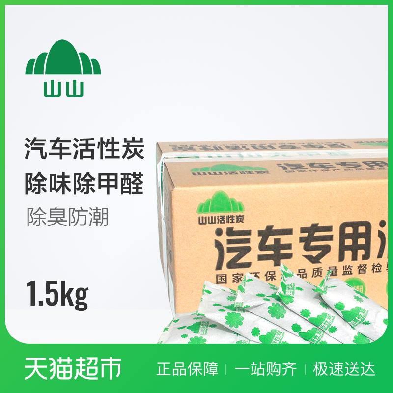 Автомобиль Shanshan с активированным автомобилем 1,5 кг20 пакет В дополнение к формальдегидному бамбуковому углю пакет Дезодорирующий дезодорирующий углерод пакет