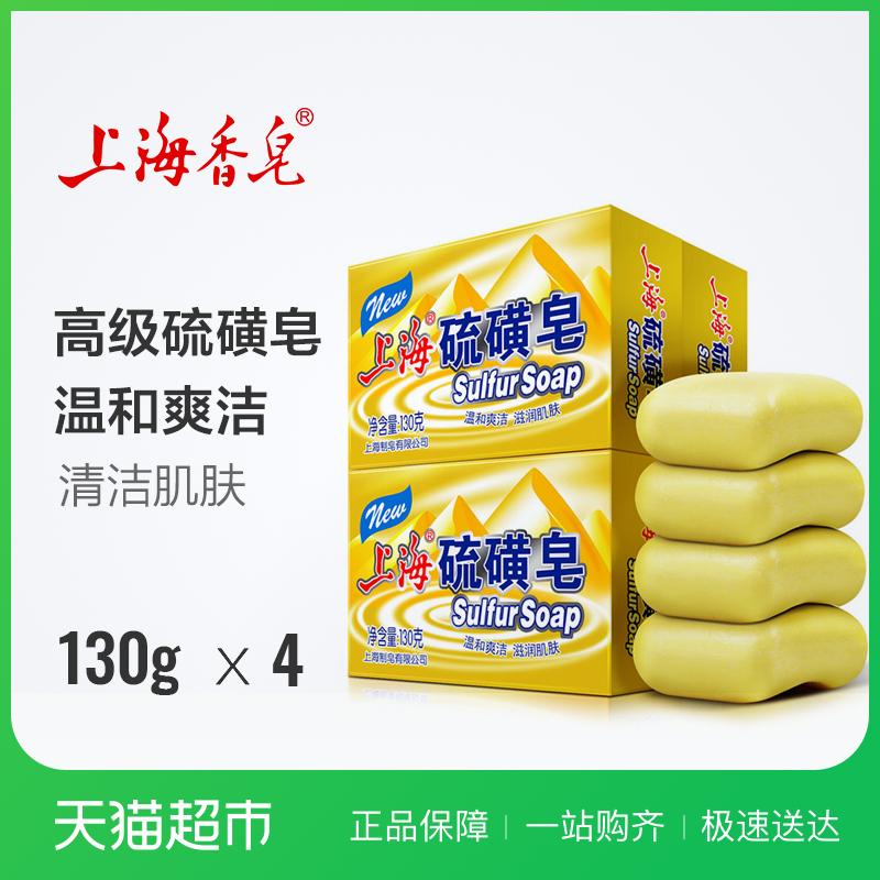 上海香皂高级硫磺皂洗脸皂洗发沐浴老牌国货130g*4块