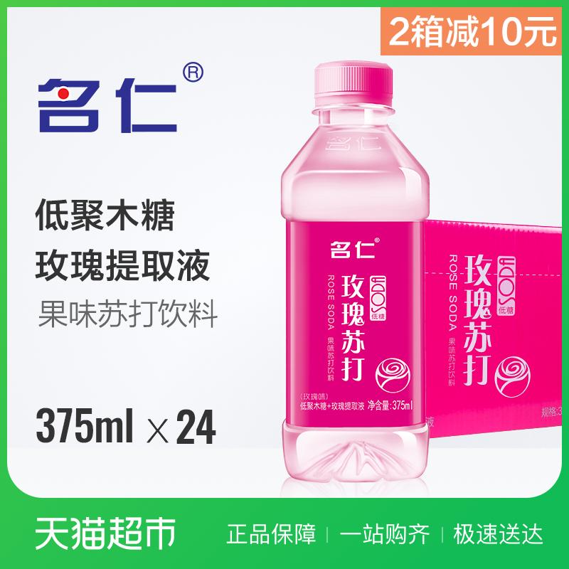 名仁玫瑰苏打水饮料玫瑰苏打375ml*24瓶果味饮料加低聚木糖