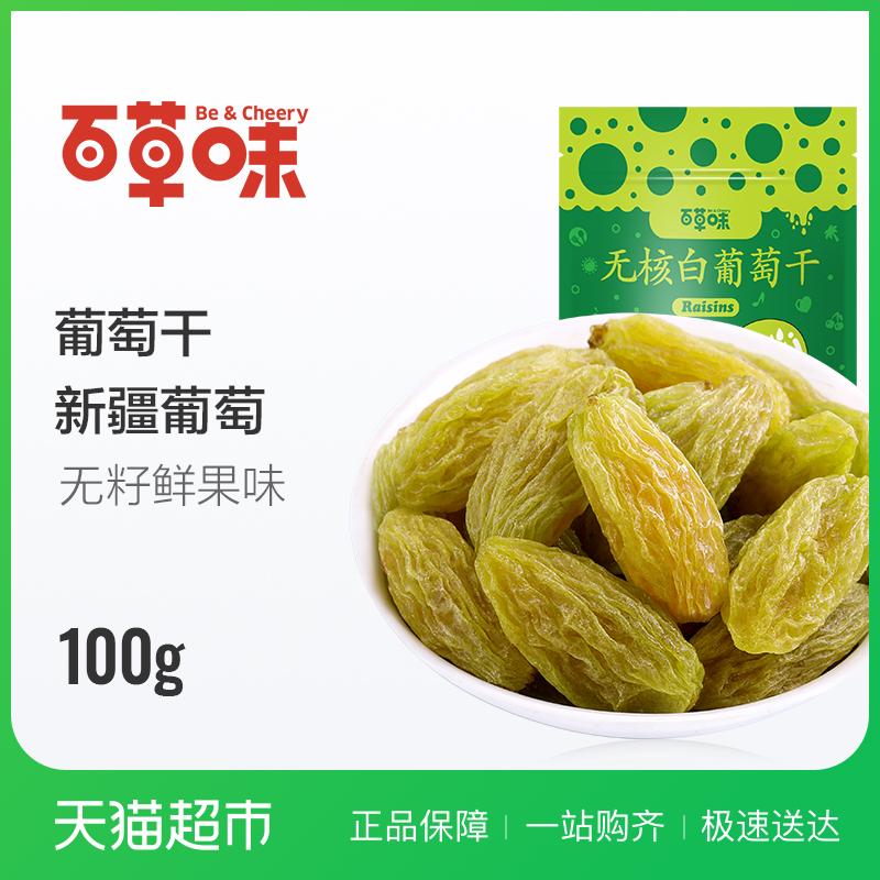 百草味无核白葡萄干100g 新疆绿提子干特产干果零食