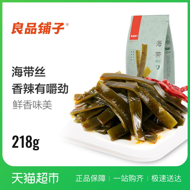 良品铺子海味零食海带丝香辣味218g独立包装