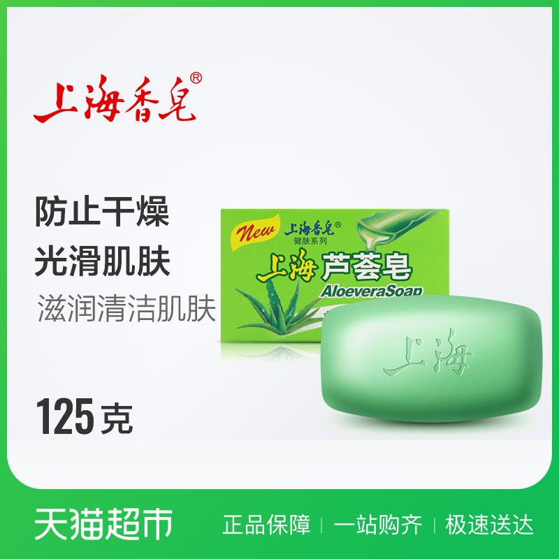 上海芦荟皂香皂内含芦荟精华滋润清洁肌肤125克