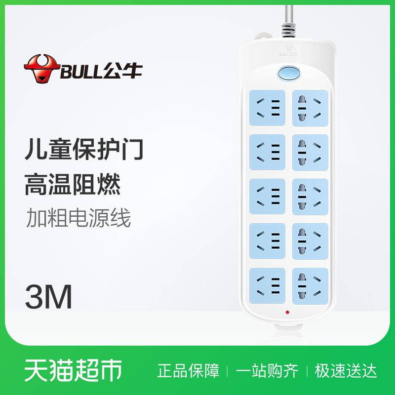 公牛插座接线板插排插线板拖线板插板3米GN-605