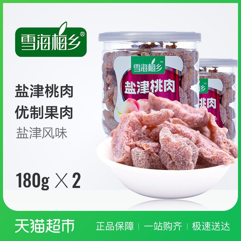 雪海梅乡蜜饯果干组合360g盐津桃肉180g*2罐桃肉干