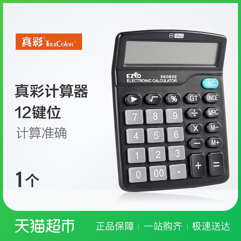 【特惠9.9 】真彩560835一高12位数桌面型计算器 学生 财物计算机