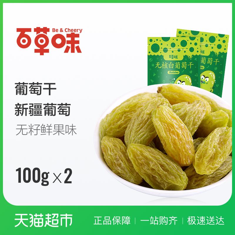 Сто травяной фрукты сухой сочетание нет ядерная белая виноград сухой 100g*2 плевать провинция шаньдун последовательность специальный свойство