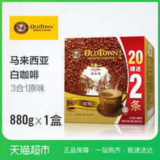 Old Town 800g20