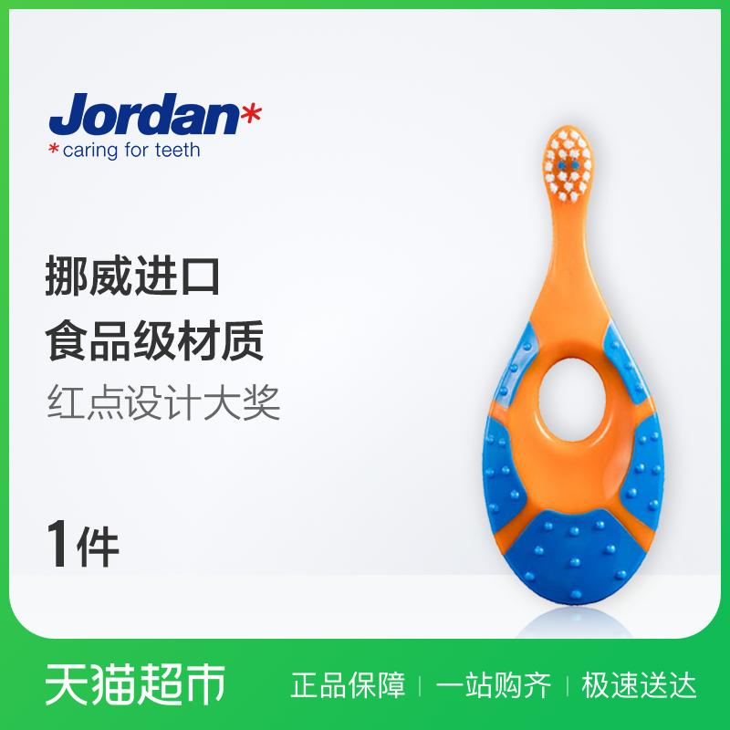 Норвегия импорт Jordan ребенок ребенок зубная щетка 1 модель один наряд мягкий щетка волосы молочный зуб щетка