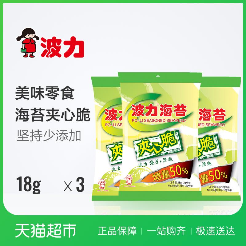 波力海苔夹心脆18G*3包 休闲食品 零食 海苔脆片
