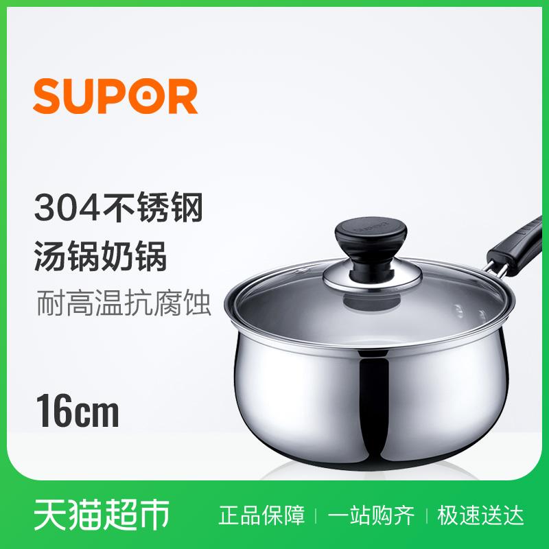 Провинция сучжоу причал ваш 304 нержавеющей стали молоко 16CM горячей молоко мини горшок ребенок вспомогательный еда горшок электромагнитная печь общий