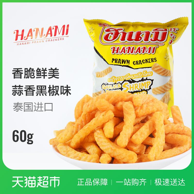 泰国进口 卡乐美蒜香黑椒味鲜虾条60g/袋 休闲零食品膨化小吃特产