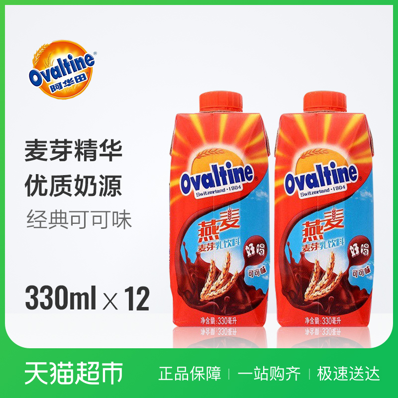 Ahwa Tin Cocoa Oat Malt Milk Drink 330ml * 12 Box / Box Refrigerated Drink Лучше