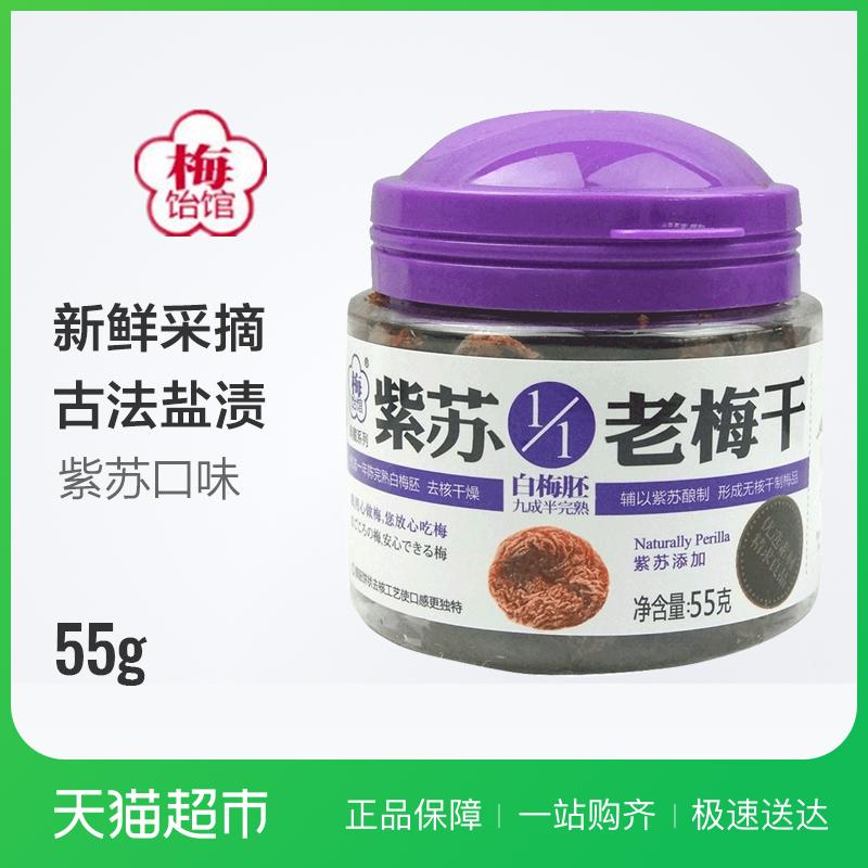 梅饴馆 1/1老梅干(紫苏)55g/罐 蜜饯 梅子 老梅干