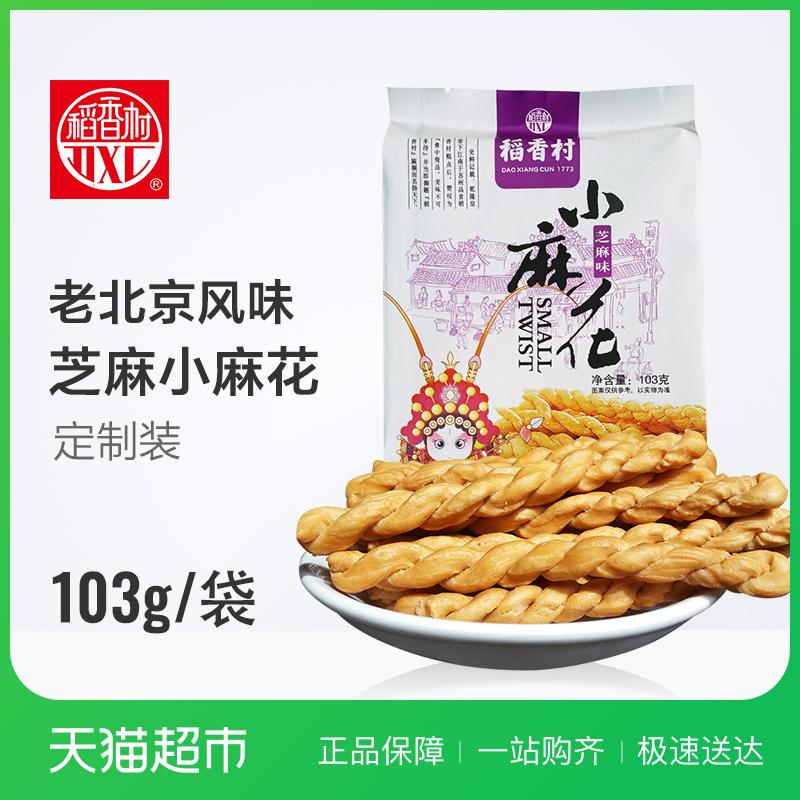 稻香村北京特产芝麻味小麻花103克休闲零食小吃
