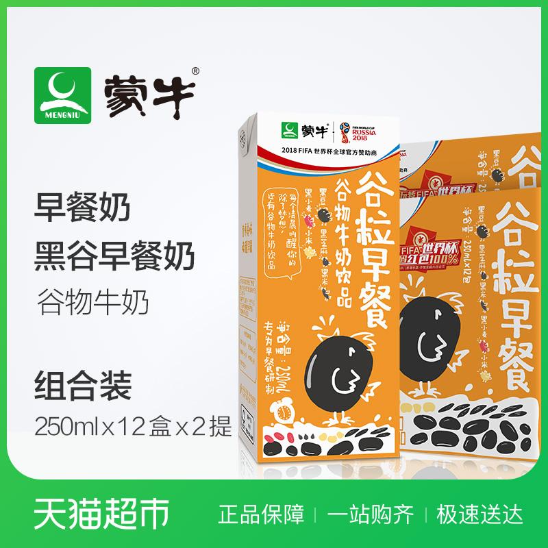 [蒙牛] черный [谷谷粒早餐牛奶饮品250ml*12盒*2提 均衡营养]