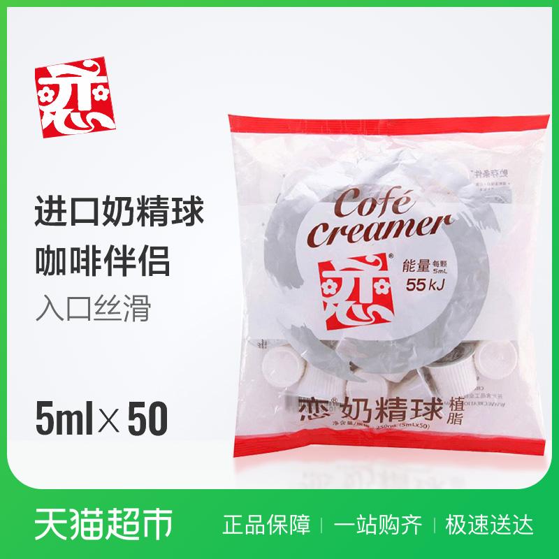 Тайвань любовь карты молоко хорошо мяч 5mlx50 звезды кофе молочный чай спутник крем мяч