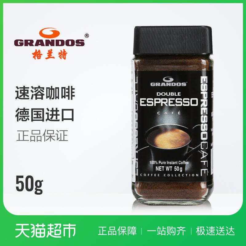 冲33杯 便携装纯咖啡黑咖啡德国进口格兰特特浓50g瓶装速溶咖啡粉