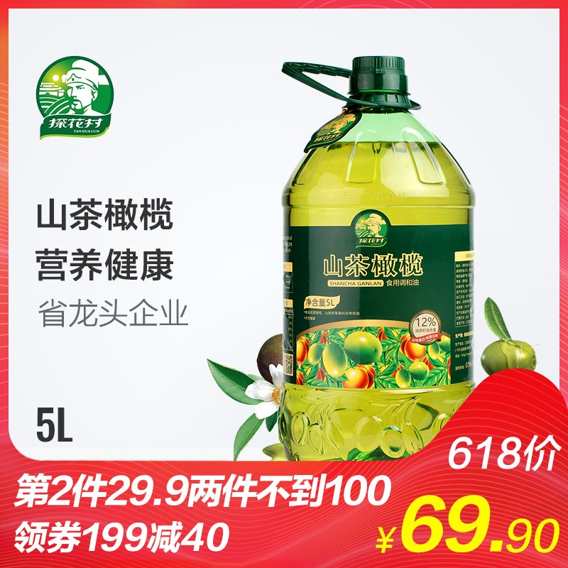 [趁热抢 探花村食用油山茶橄榄5L食用调和油植物油商超] фасон унисекс
