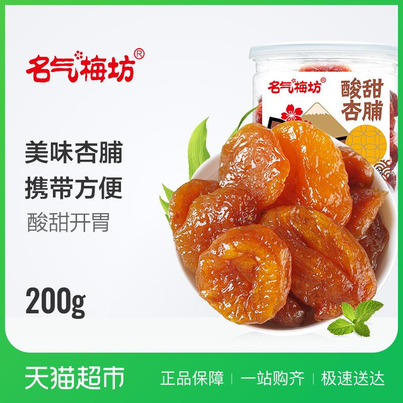Имя газ слива место кислота сладкий абрикос Цукаты 200 г / бак красный абрикос сухой абрикос сын фрукты засахаренный мясо мед консервы фрукты сухой случайный нулю еда