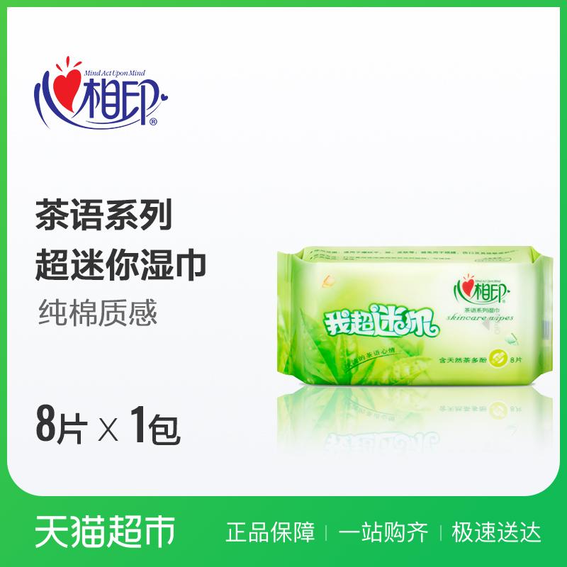 心相印湿巾 茶语纸品8片*1包自然茶语超迷你独立小包便携式湿纸巾