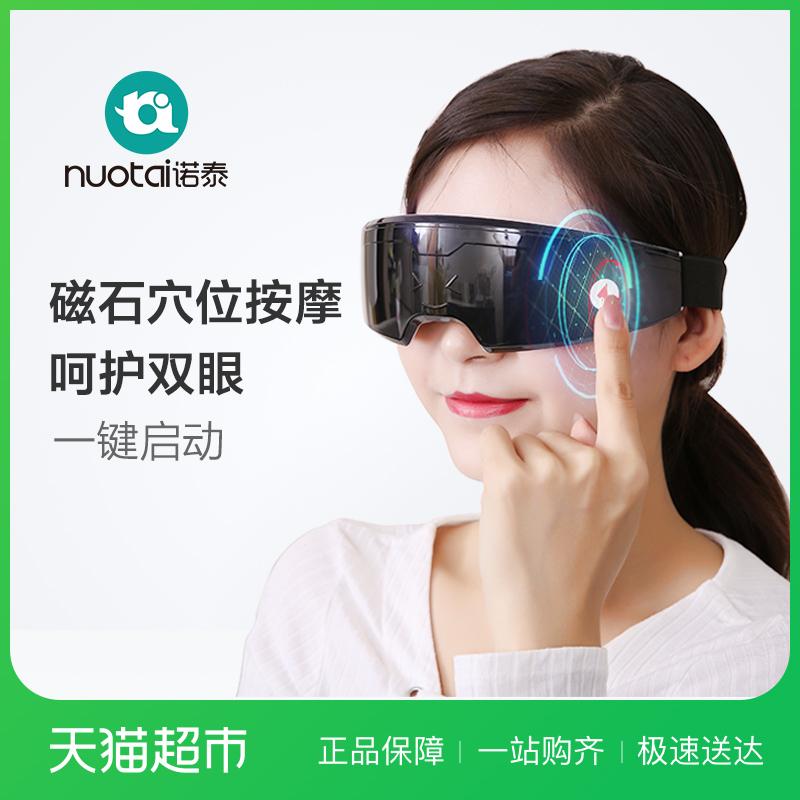 Обещание тайский глаз страхование инструмент зарядка массажеры беспроводной глаз сумка черного глазнице глаз инструмент