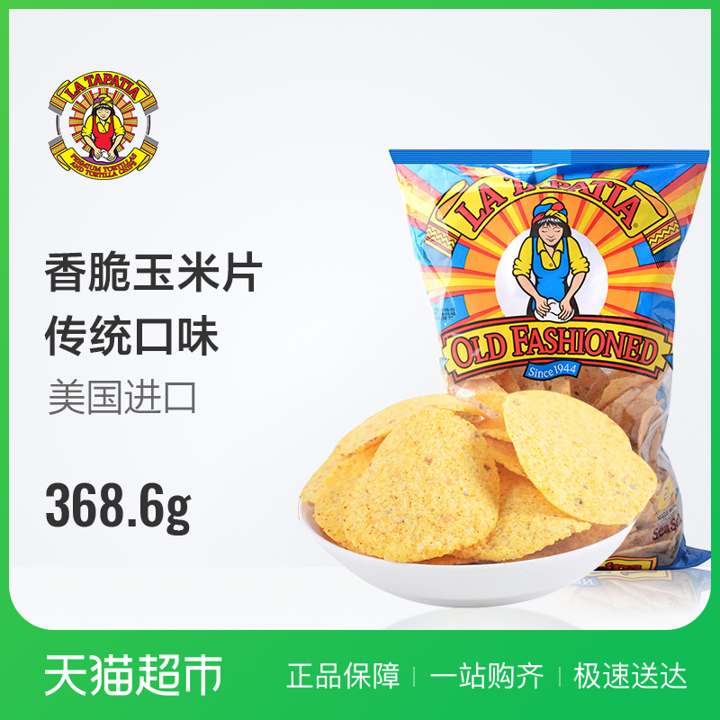 美国进口零食品 墨西哥少女玉米片传统味368.6g 膨化薯片小吃特产