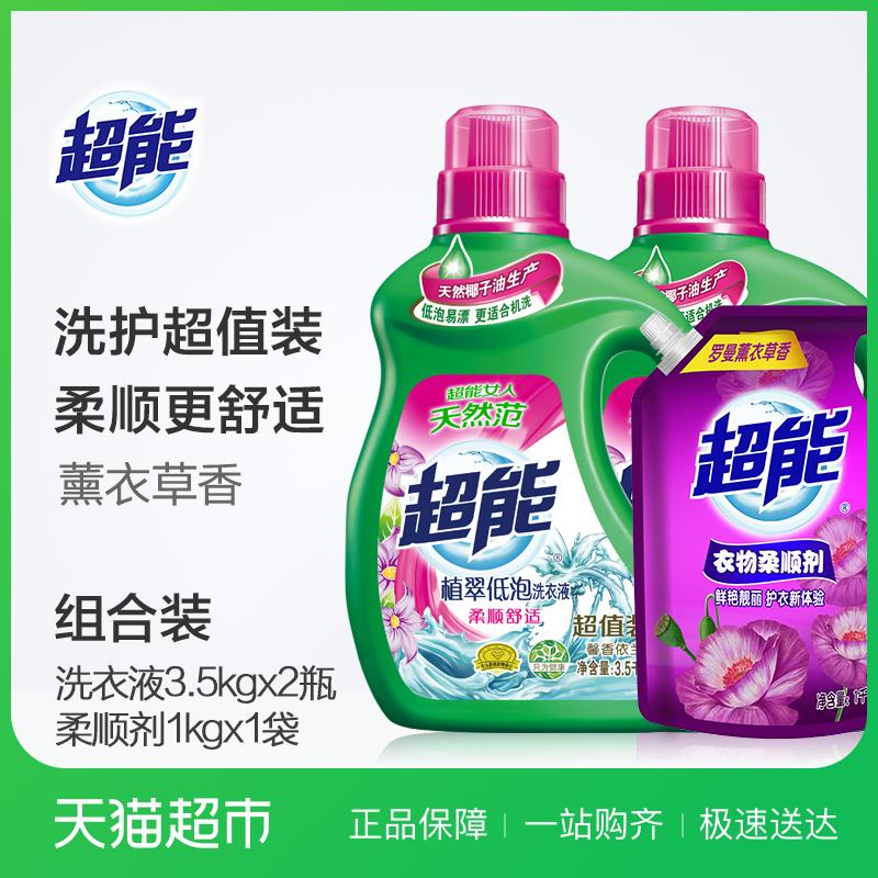 超能植翠低泡洗衣液3.5kg*2+超能衣物柔顺剂1kg