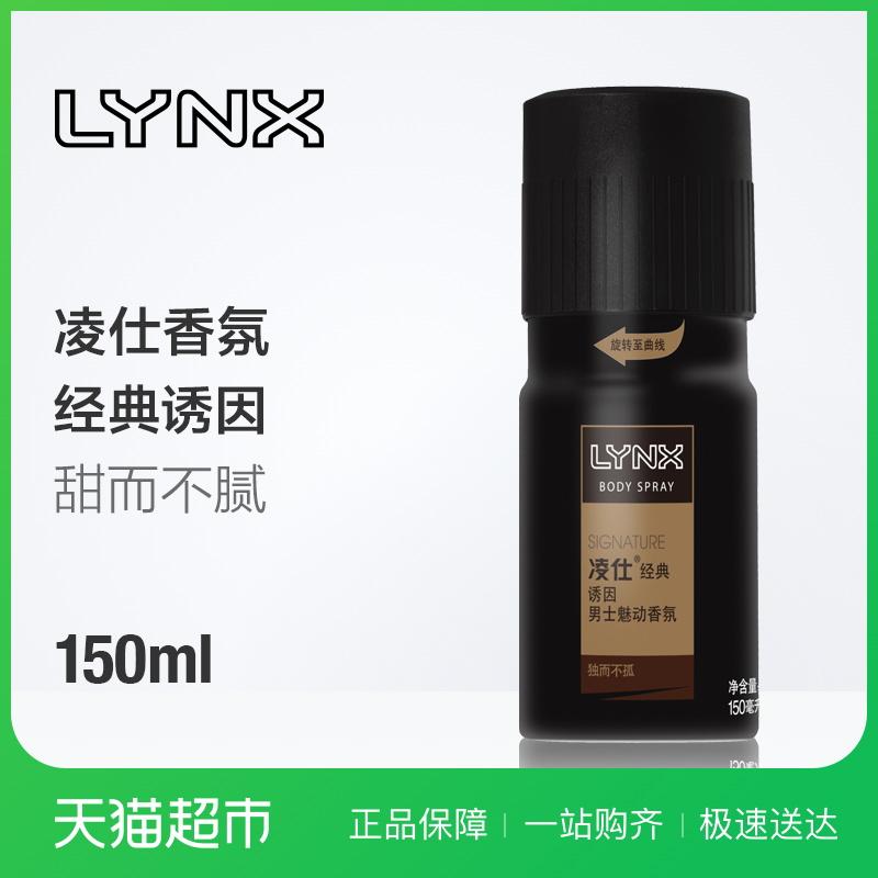 Вереск официальный очарование шаг мужской аромат / вода классическая приманка потому что 150ml продолжительный не жирный