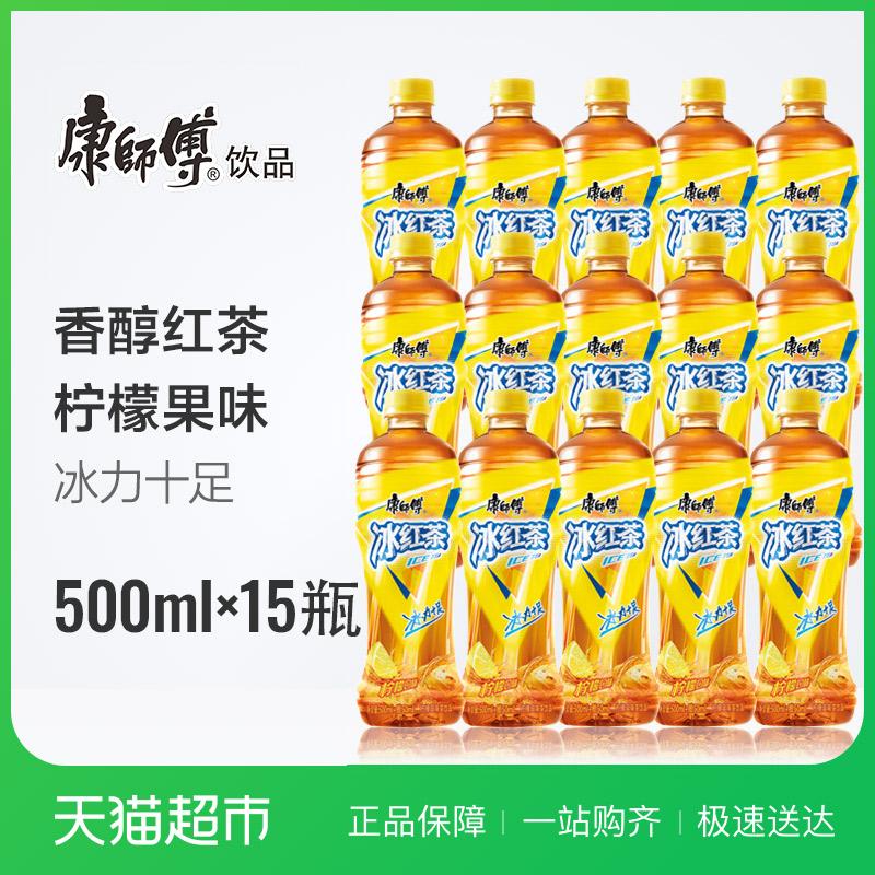 [康师傅 冰] красный [茶柠檬味500ml*15瓶 整箱 柠檬茶饮料]
