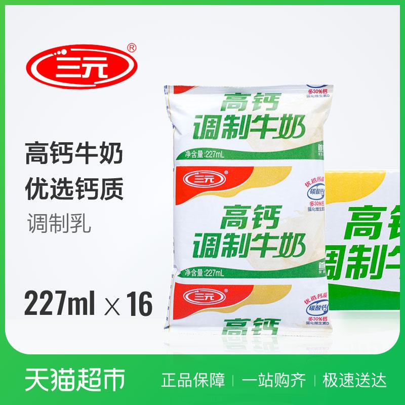三元  枕高钙牛奶227ml*16袋/箱优选钙质更易吸收