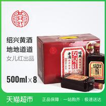 8瓶整箱裝禮盒女兒紅紹興黃酒地道老酒糯米酒花雕酒地地道道斤1