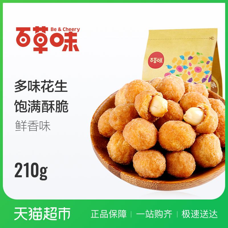 百草味多味花生210g 休闲零食炒货特产花生豆小吃