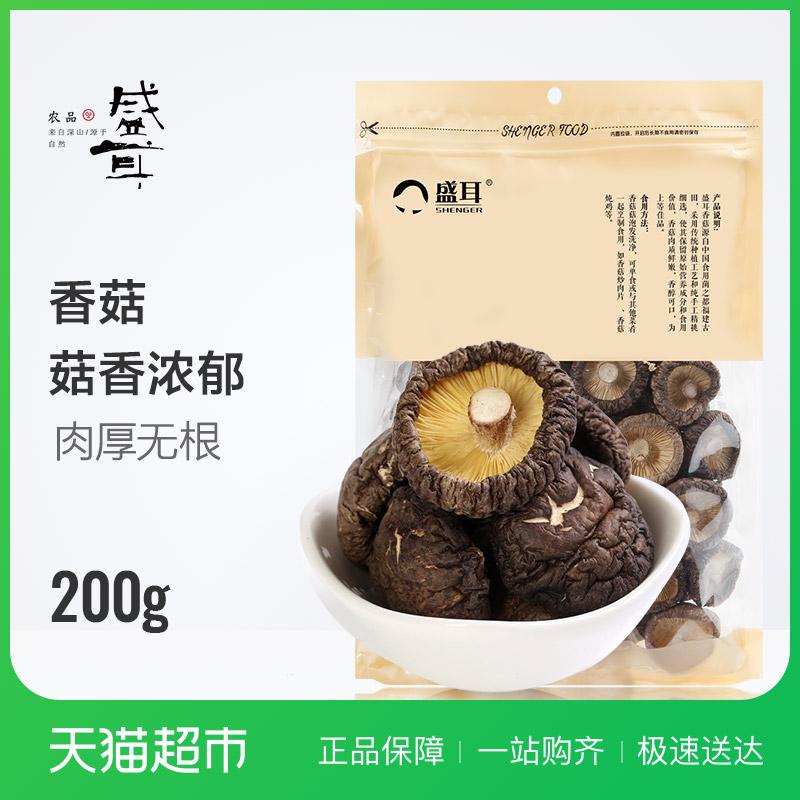 Горячие грибы для ушей 200 г / мешок с жемчужинами Грибы Гутианские грибы Специальные сухие товары