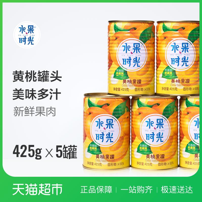水果时光黄桃对开果罐水果罐头新鲜糖水罐头425g*5罐