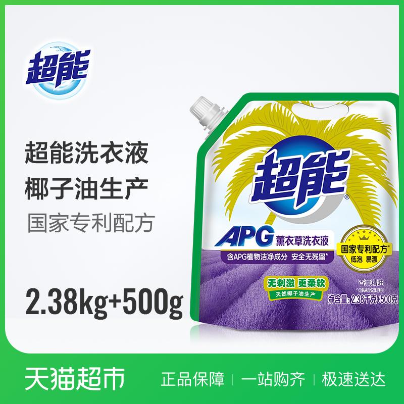 超能APG薰衣草洗衣液(袋装)2.38kg+500g国家专利配方