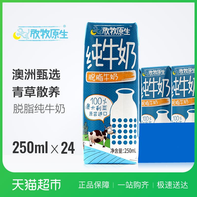 澳大利亚进口牛奶放牧原生脱脂纯牛奶250ml*24盒/箱