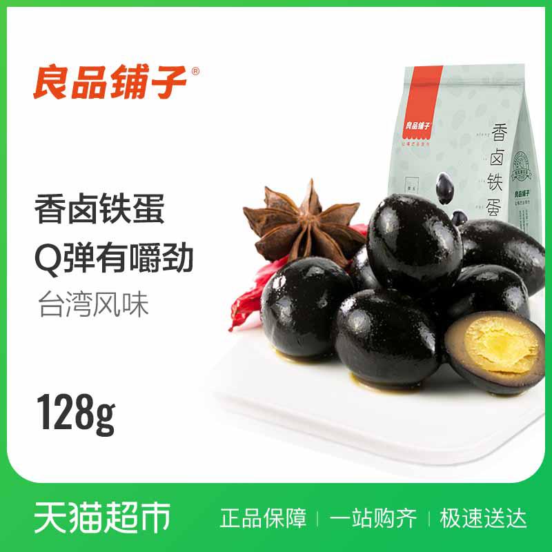 良品铺子卤香鹌鹑蛋128g 休闲网红零食卤蛋香卤铁蛋