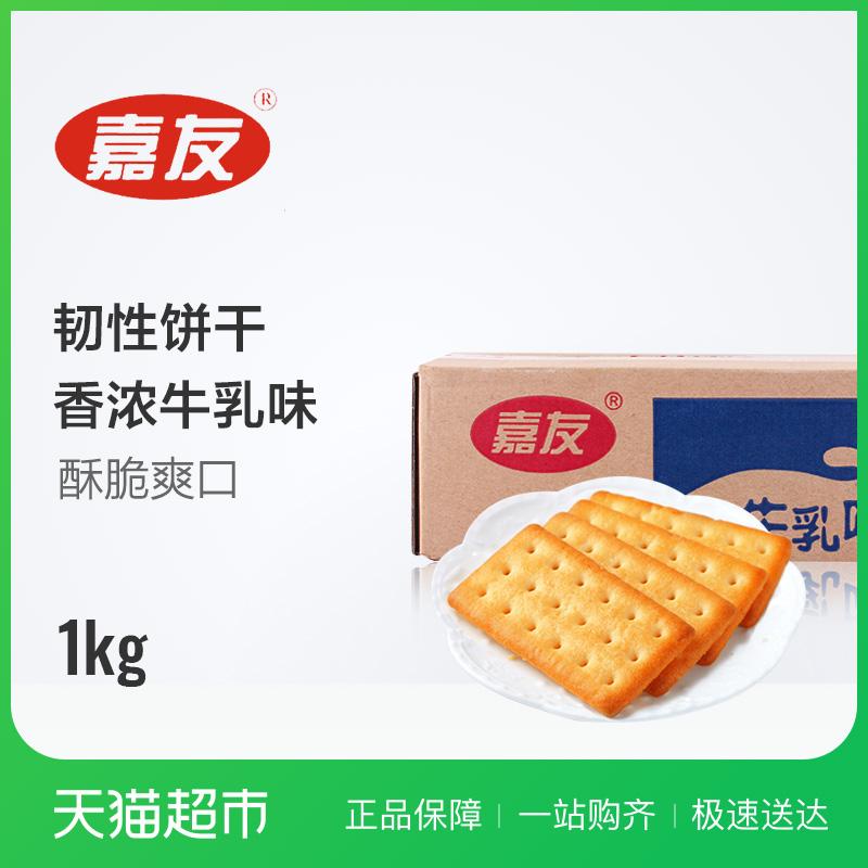 嘉友牛乳味饼干1KG 浓郁奶香早餐饼 零食小吃 独立小包