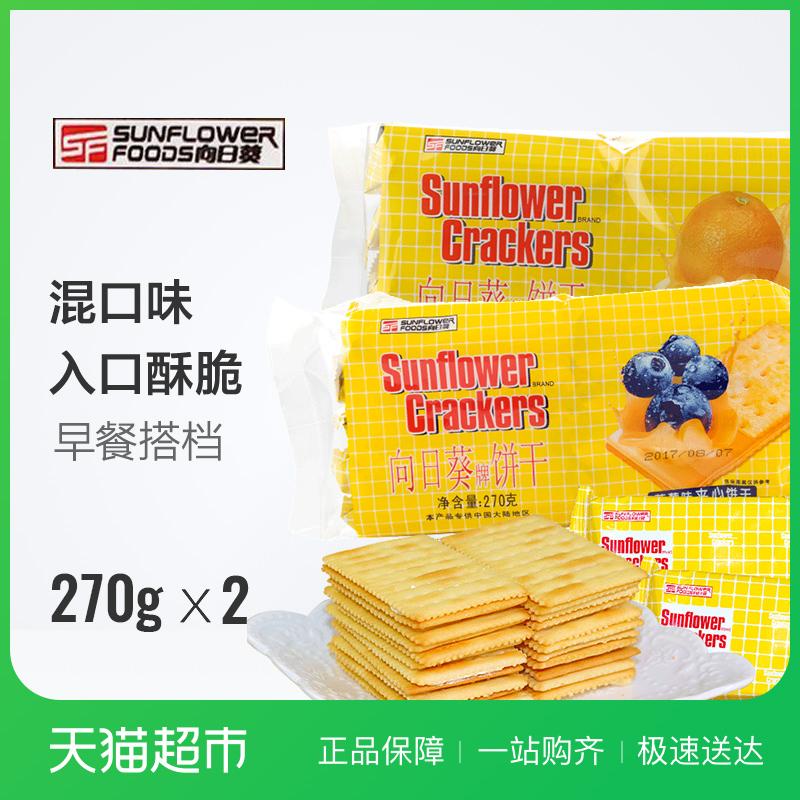 Sunflower向日葵香橙味+�{莓味�A心�干270g*2包�干零食品小吃