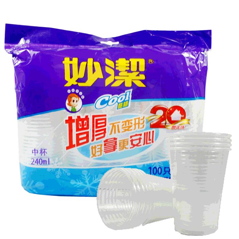 【 рысь супермаркеты 】 замечательный чистый одноразовые чашка модель чашка авиация чашка чашки чашка 100 только 240ml