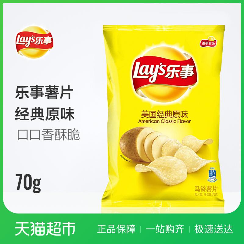 乐事薯片美国经典原味70g/袋休闲食品小吃零食即食小吃