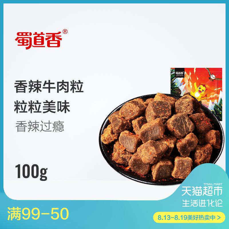 蜀道香 香辣牛肉粒100g四川成都特产 辣味零食好吃的小吃肉类零食