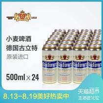 麦芽酿造箱24500mL古立特德国原装进口小麦啤酒