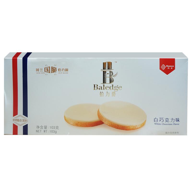 ~天貓超市~丹夫 糕點 伯力爵(白巧克力味)103g 盒 蛋糕零食
