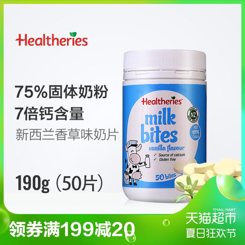 Новый Силан Импорт Он Шули детские высокая Кальций ванильный молочный укус нарезанный сахар 190 г детские 50 таблеток молока
