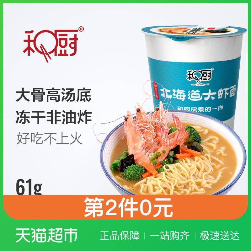 和厨北海道大虾面61g 非油炸网红冻干方便面杯面营养速食桶装泡面